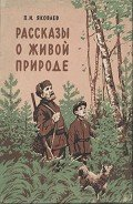 Яковлев Петр Иванович - Рассказы о живой природе