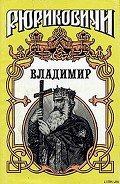 Скляренко Семен Дмитриевич - Владимир