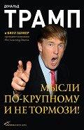 Вершовский Михаил - Мысли по-крупному и не тормози!