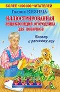 Читать книгу Иллюстрированная энциклопедия огородника для новичков