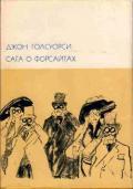 Голсуорси Джон - Сага о Форсайтах, том 1