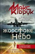 Кидрук Максим Иванович - Жорстоке небо