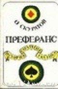 Скуратов Олег С. - Преферанс. История, стратегия, тактика