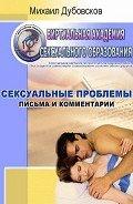 Дубовсков Михаил Иванович - Сексуальные проблемы. Письма и комментарии