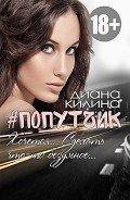Килина Диана - #Попутчик (СИ)
