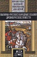 Славянский эпос - Алеша Попович и Илья Муромец