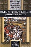 Славянский эпос - Птицы