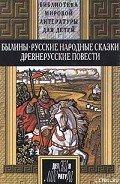 Славянский эпос - Святогор и тяга земная