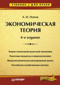 Попов Александр Иванович - Экономическая теория. Учебник для вузов