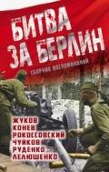 Лелюшенко Дмитрий Данилович - Битва за Берлин. Сборник воспоминаний