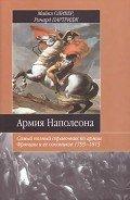Оливер Майкл - Армия Наполеона. Самый полный справочник по армии Франции и ее союзников 1799-1815