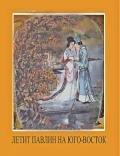 Автор неизвестен - Стихи о жене Цзяо Чжун-цина, или Павлины летят на юго-восток