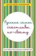 Покусаева Олеся Владимировна - Русские семьи счастливы по-своему