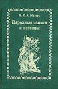 Музеус Иоганн Карл Август - Народные сказки и легенды