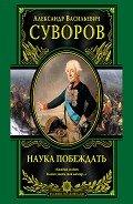 Суворов Александр Васильевич - Наука побеждать (сборник)