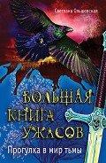 Ольшевская Светлана - Прогулка в мир тьмы