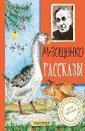 Зощенко Михаил Михайлович - Рассказы