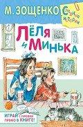 Зощенко Михаил Михайлович - Лёля и Минька (сборник)