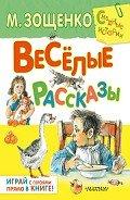 Зощенко Михаил Михайлович - Весёлые рассказы (сборник)