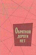 Карпов Владимир Васильевич - Обратной дороги нет (cборник)