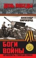 Широкорад Александр Борисович - Боги войны. «Артиллеристы, Сталин дал приказ!»