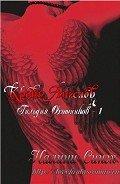 Читать книгу Кровь ангелов (ЛП)