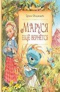 Читать книгу Маруся ещё вернётся