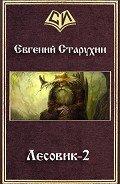 Старухин Евгений