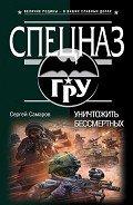 Самаров Сергей Васильевич - Уничтожить бессмертных