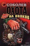 Соболев Сергей Викторович - Охота на волков (Живым не брать)