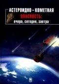 Шустов Борис - Астероидно-кометная опасность: вчера, сегодня, завтра