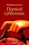 Сорокин Владимир Георгиевич - Первый субботник
