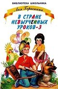 Гераскина Лия Борисовна - В стране невыученных уроков - 3