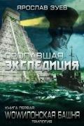 Зуев Ярослав - Пропавшая экспедиция (СИ)