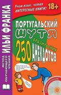 Ермалаева Воля - Португальский шутя. 250 бразильских анекдотов