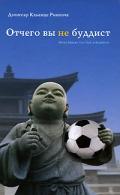 Ринпоче Дзонгсар Кхьенце - Отчего вы не буддист