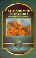 Коллектив авторов - Пятикнижие Моисеево в современном русском переводе