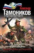 Тамоников Александр Александрович - В бой идут одни пацаны