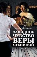Матвеева Анна Александровна - Завидное чувство Веры Стениной