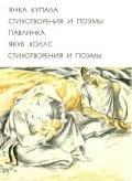 Колас Якуб Михайлович - Стихотворения и поэмы