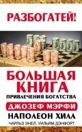 Хилл Наполеон - Большая книга привлечения богатства