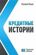 Рякин Евгений Владимирович - Кредитные истории (СИ)