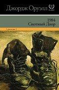 Оруэлл Джордж - 1984. Скотный Двор