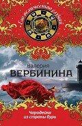 Вербинина Валерия - Чародейка из страны бурь