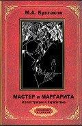 Булгаков Михаил Афанасьевич - Мастер и Маргарита (ил. А.Карапетяна)