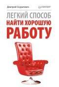 Скуратович Дмитрий - Легкий способ найти хорошую работу
