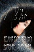 Килина Диана - Noir (СИ)