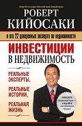 Борич Сергей Э. - Инвестиции внедвижимость