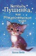 Вебб Холли - Котёнок Пушинка, или Рождественское чудо