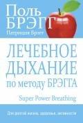 Брэгг Поль Чаппиус - Лечебное дыхание по методу Брэгга
